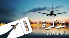 تذاكر بدر للطيران السودان