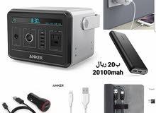 نقوم بتوفير جميع منتجات شركة انكر ANKER الأصلية
