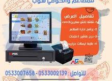 شاشة تاتش جهاز كبيوتر نقاط بيع برنامج مطاعم TA-POS