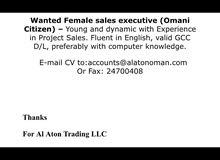 مطلوب موظفة عمانية