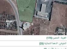 قطعه تجاريه مميزه واجهه كبيره على شارعين طريق اربد عمان بالحصن