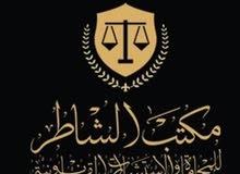 مكتب الشاطر للمحاماه والاستشارات القانونيه