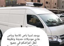 مستعدل التوصيل جميع مناطق الكويت