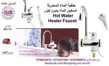 حنفية الماء السحرية تسخين الماء بدون كيزر Hot Water Heater Faucet