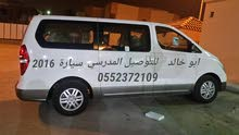 للتوصيل من شمال الرياض إلى جامعة عليشة