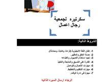 مطلوب للعمل في عمان