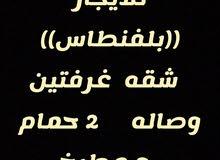 شقه بلفنطاس 2غرفتين وصاله 2حمام