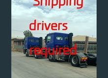Shipping drivers required مطلوب سائقين تريلا