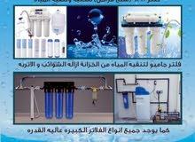 فلتر مياه للبيع