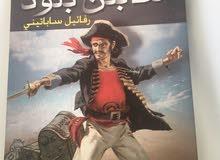كتاب (الكابتن بلود)