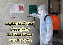 الرؤي كلين لتنظيف منازل وفلل ومكافحه حشرات ورش والتعقيم للجوال 0556030785