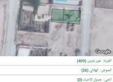 أرض مميزة 535 م غور النمرين الجوفة سكن د
