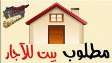 مطلوب منزل للإيجار