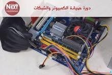 دورة صيانة الكمبيوتر والشبكات +CompTIA A