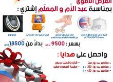 اقوى العروض وتحطيم الاسعار  بمناسبة عيد الام وعيد المعلم  العرض السابع  : اش