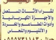 شرااااء االاجهزةةة الكهربائيية بجدة ومكة 0555731183