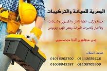 المصرية للصيانة والتركيبات