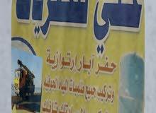 مشروع علي للحفريات حفر آبار اتوازي