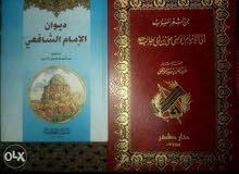 دواوين شعر اسلامي   .   ديوان الإمام علي . والإمام الشافعي
