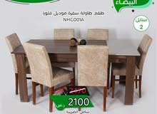 For sale Tables - Chairs - End Tables that's condition is New - Al Riyadh