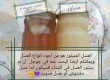 عسل البراري للبيع
