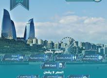 أقوى عرض سفر أذربيجان