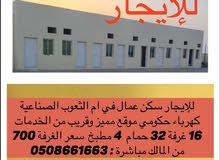 سكن عمال للايجار UAQ  Labor camps for rent UAQ