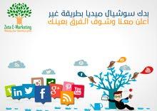 ادارة صفحات مواقع التواصل الاجتماعي مع الممول
