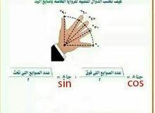 مدرس خصوصي رياضيات لجميع المراحل