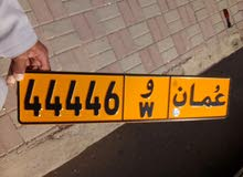 رقم  خماسي مميز : 44446 اتصل لمعرفة السعر