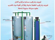 شركة التقنية المعتمدة للأنظمة المائية