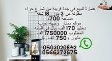 عمارة للبيع في جدة قريبه من حراء 1750000