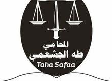 المحامي طه الجشعمي للتوكل في كافة الدعاوى والامور القانونية