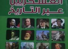 كتاب اشهر القاده العسكريين علي مدار التاريخ