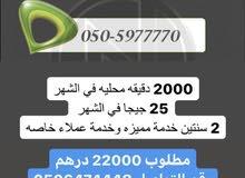 للبيع رقم اتصالات مميز