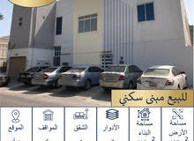 للبيع مبنى سكني في سار