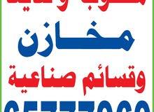 للايجار قسمه في شرق الأحمدى مساحه 1000 ورشه ومكتب صناعة