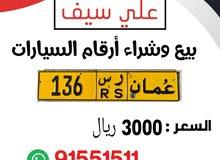 للبيع رقم لوحه خصوصي 136 ر س