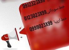 طقم شرائح خط زين سوداني ام تي ان