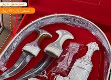 خناجر عمانية و سعيدية متوفر اشكال و انواع باسعار متناول الجميع من الفضة الخالصة