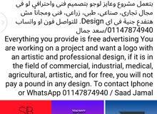 اعمل لوجو بتصميم فني واحترافي لمشروعك مجانا