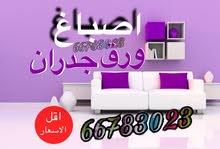اصباغ ابو ساره (جميع الاصباغ الايطالي والمائيه صبغ بدون ريحه  ورق جدران للتواصل 66783023