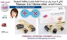 ديرما رولر تيتانيوم 3 في 1  Titanium 3 in 1 Derma roller