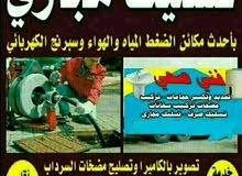 أبو محمود معلم تسليك مجارى بأحدث المكاين السبرنق وضعط الماء والهواء