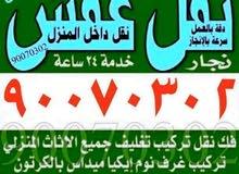 هاف لوري نقل عفش نجار أبو حسين ت/90070302 بأنسب الاسعار