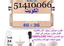 افضل مقوي سيرفس و انترنت 4G LTE الاصلي