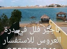 تاجير فلل في درة العروس على البحر يومي 0557776041