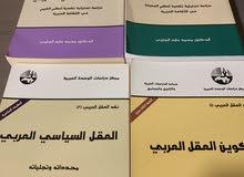 سلسلة نقد العقل العربي للجابري رحمه الله بحالة ممتازة للبيع في الدمام والخبر