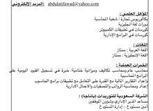 محاسب و اداري