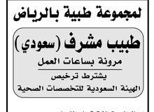 مطلوب طبيب مشرف (سعودي) لمجموعة طبية كبرى بالرياض